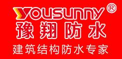 新乡市豫翔防水材料有限公司