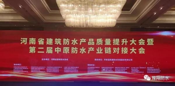 贺:新乡市豫翔防水材料有限公司荣获科技进步一等奖