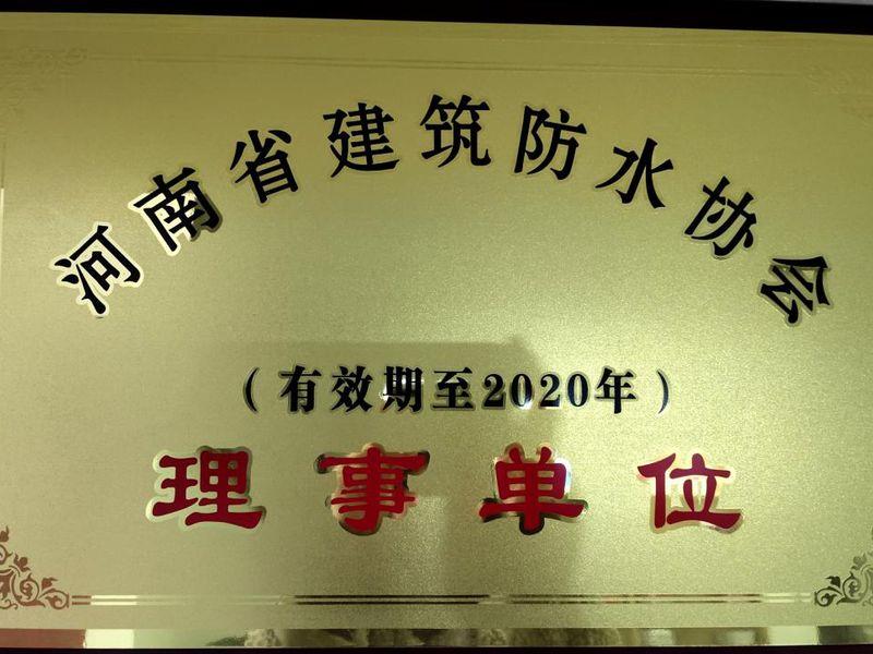 河南省建筑防水协会