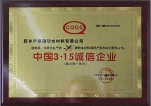 中国3.15诚信企业1