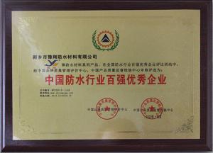 中国防水行业百强优秀企业