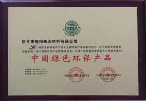 中国绿色环保产品