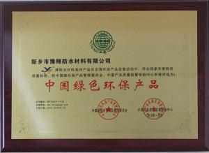 中国绿色环保产品1